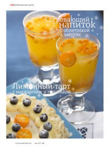 Согревающий напиток с облепихой и мёдом. Лимонный тарт с маскарпоне и голубикой.
