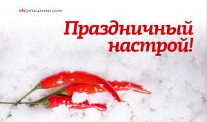 """Редакционная кухня """"Гастрономического Атласа"""""""