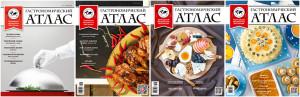 """Журнал """"Гастрономический Атлас"""""""
